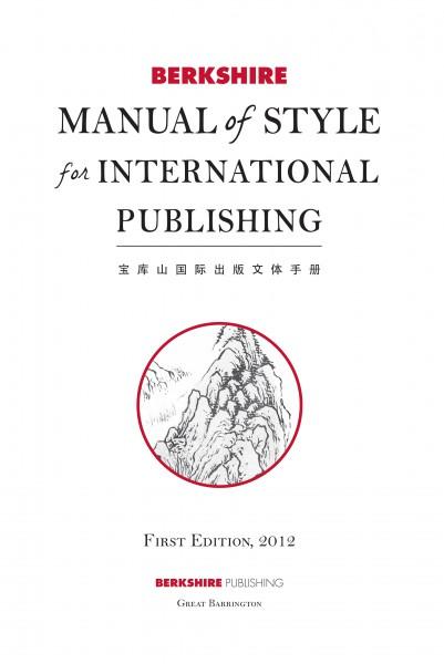 Berkshire Manual of Style for International Publishing