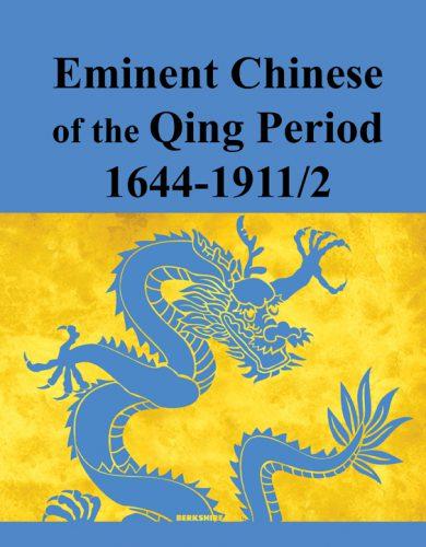 Eminent Qing