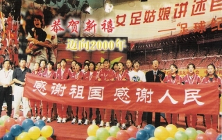 Chinese-team-World-Cup-1999-reception